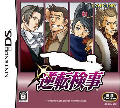 Japanese Cover for Gyakuten Kenji
