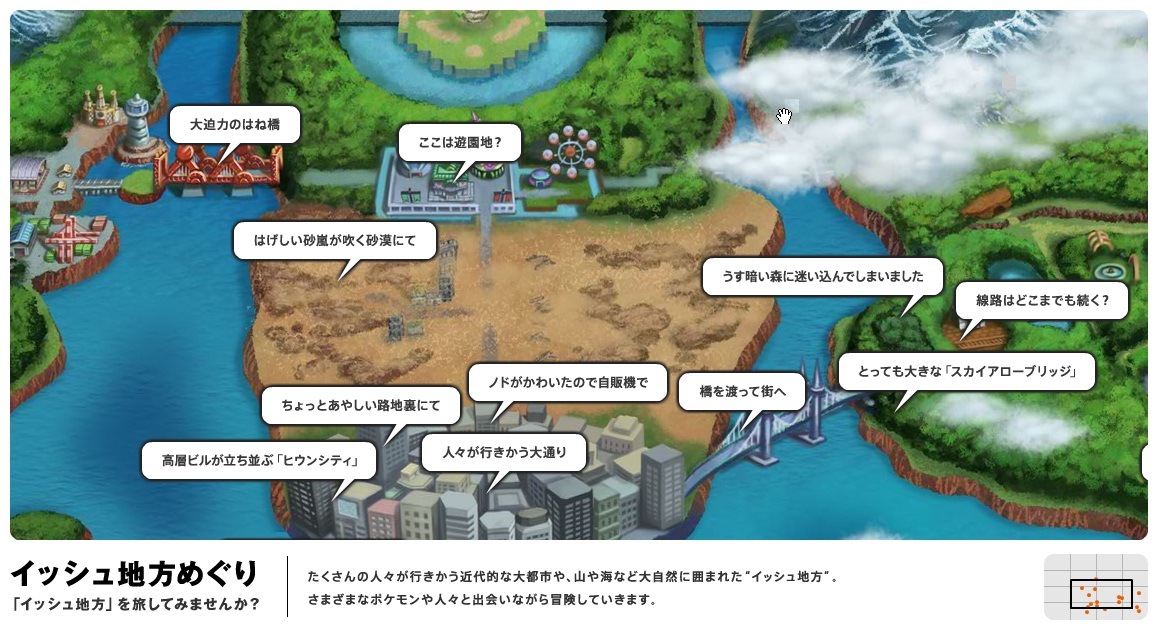 New Pokémon Black and White Map And Screenshots | The ... on inuyasha map of japan, anime map of japan, cartoon map of japan,