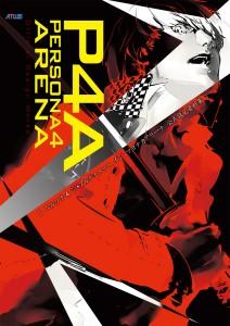 Persona4ArenaArtbookCover