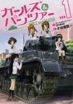 GirlsundPanzerJapaneseMangaCover