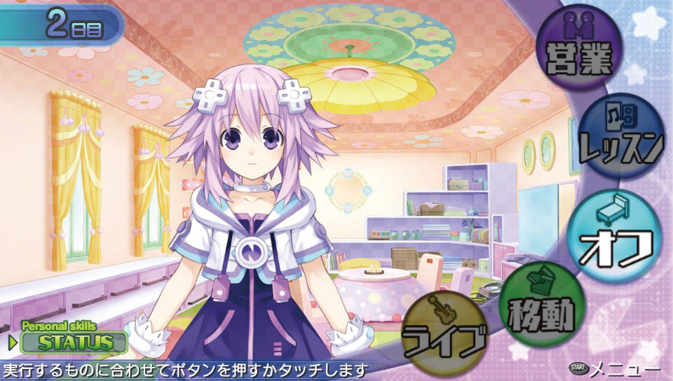 Hyperdimension Neptunia Producing Perfection Screenshot 1