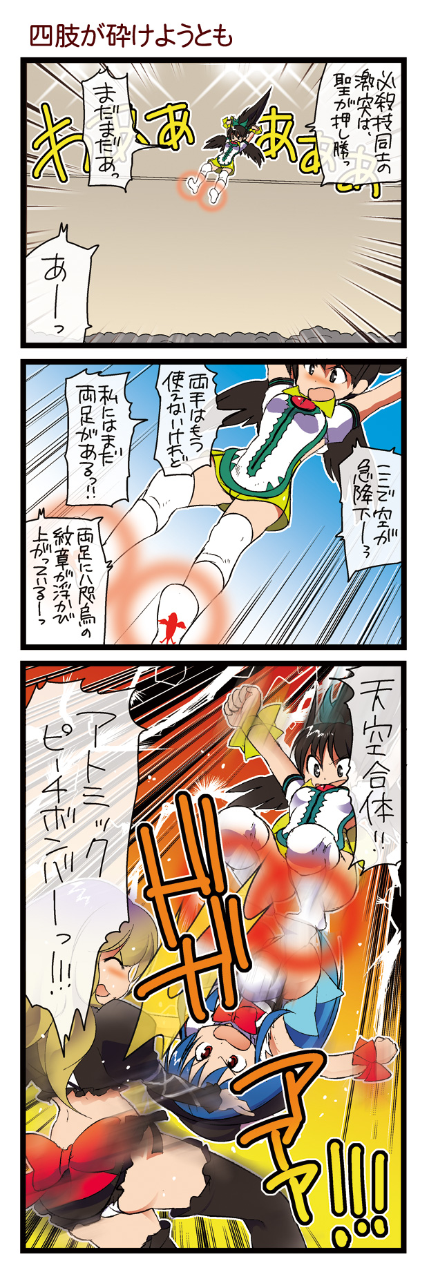 Tag Dream, a Touhou Doujin